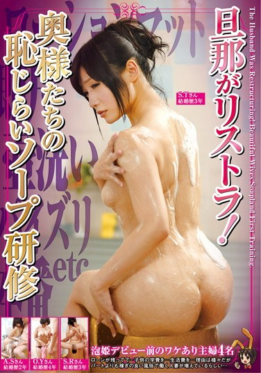 YOZ-200 Husband Got Fired! Soapland Training Of Embarrassed Wives
