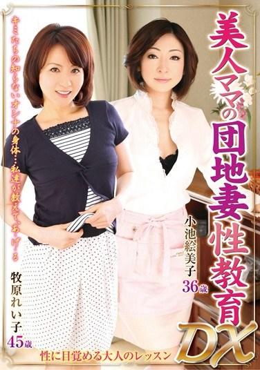 YUME-071 Beautiful Mother Sex Eduction DX Reiko Makihara Miko Koike