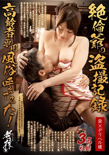 OIZA-009 Overly Sexually Active Man's Voyeurism Records: I Called For a Dispatch Prostitution for Old People!