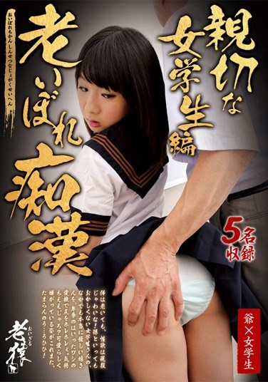 OIZA-019 Old Perverted Molesters: Gentle Girls Student Edition