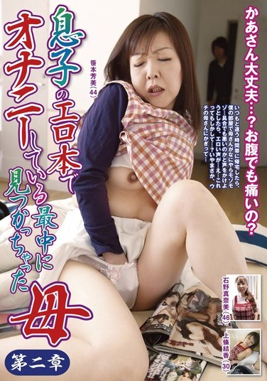 VNDS-3013 Mothers Caught Masturbating Over Their Son's Erotic Body 2