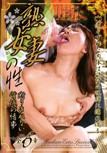 VNDS-5018 The Sex of a Married Mature Woman – A Corrupt Love Affair That Can't Be Refused