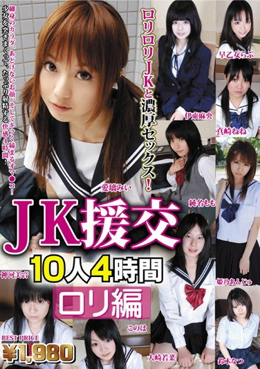 SATO-04 Schoolgirl Escort Sex 10 Girls 4 Hours Lolita Edition