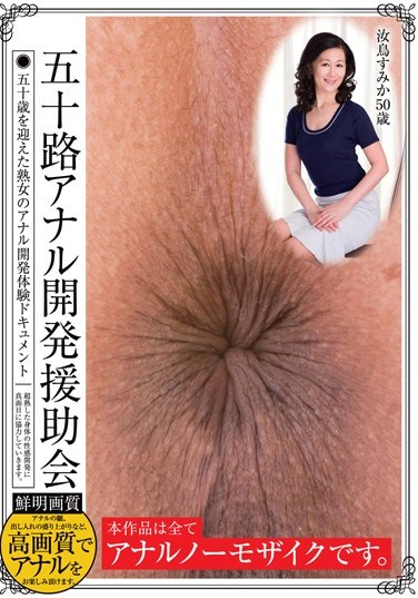 BKM-001 50's Anal Development Support Group. A Documentary about A 50 Year Old Mature Woman's Anal Development Experience Sumika Natori