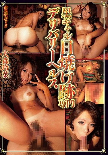 TDBR-109 Tanned Gal From An Exclusive Call Girl Service Vol. 5 Reina Omori