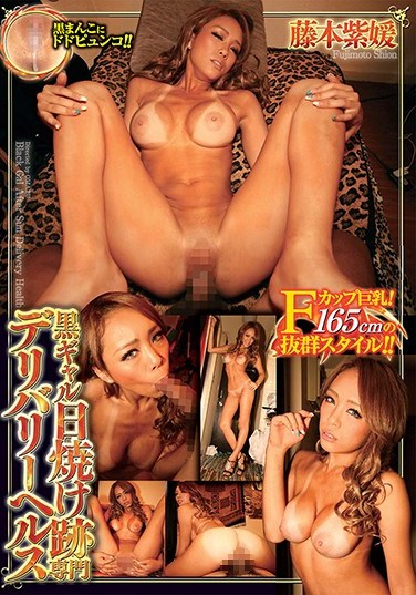 TDBR-111 Outcall Sex Service That Specializes In Tanned Gals With Tan Lines Vol. 6 Shion Fujimoto