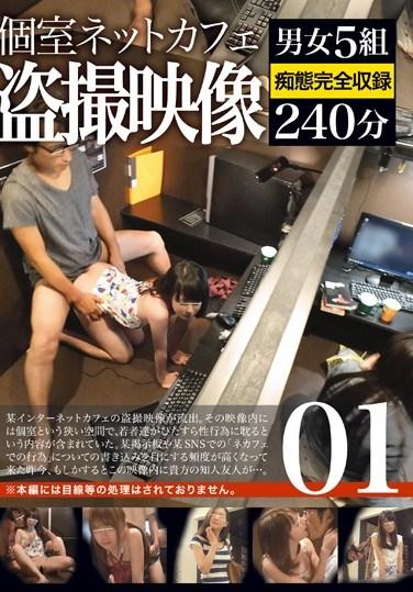 KRI-008 Secretly Filmed Inside Internet Cafe Booths 01