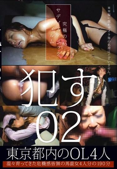 ZRO-043 Violation – Office Lady Hunting Edition 02