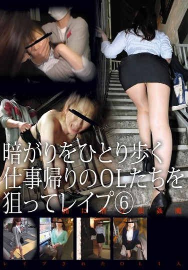 ZRO-062 Aiming To Rape Office Ladies Alone On Their Way Home From Work At Night 6