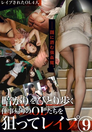 ZRO-096 Aiming To Rape Office Ladies Alone On Their Way Home From Work At Night 9