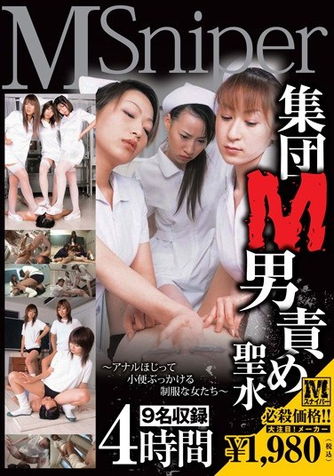LXJE-501 A Male Masochist Group's Holy Water Of Torture -Anal Digging, Piss BUKKAKE By Women In Uniform- 4 Hours