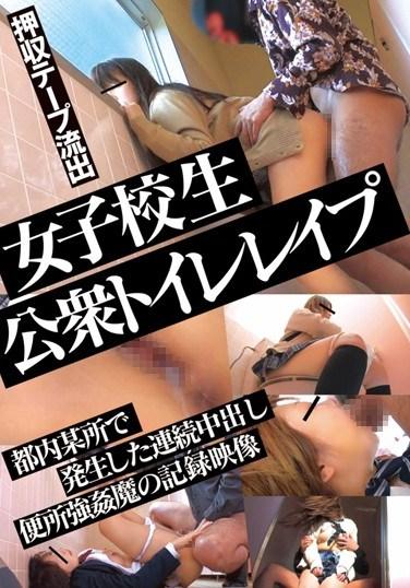 AOZ-148 Schoolgirl Public Toilet Rape