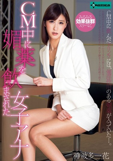 SERO-0242 A Female Anchor Is Given An Aphrodisiac To Drink While She's Shooting A Commercial Ichika Kamihata