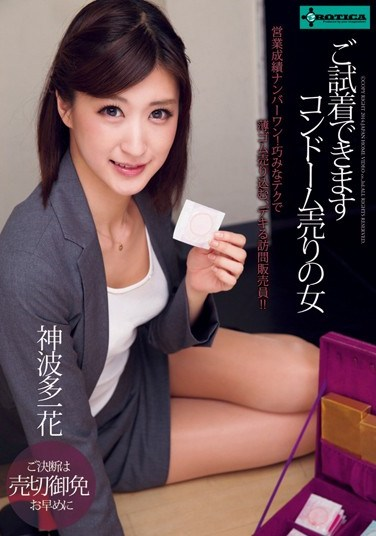 SERO-0249 Try One On! Condom Salesgirl Ichika Kamihata