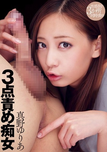 SERO-0263 Guilty Little Perverts Yuria Mano