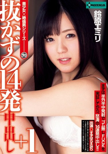 SERO-0269 Creampies: Filled to the Brim + 1 Emiri Suzuhara