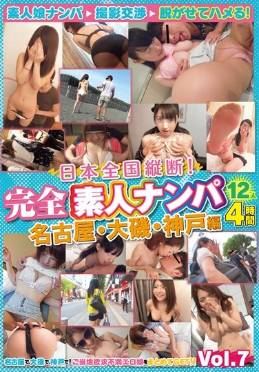 GNE-115 All Amateur Picking Up Girls 12 Girls Four Hours 7
