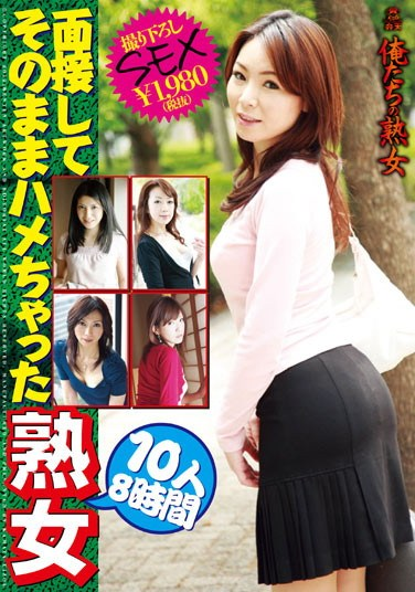 KMDS-00097 Our Mature Lady – Mature Women Fucked At Their Interviews – 10 Women, Eight Hours