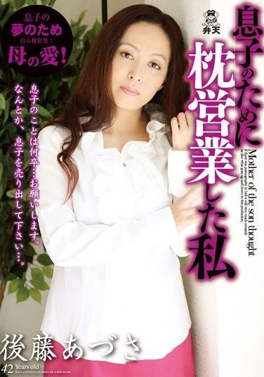 KMDS-20104 Pillow Service For The Sake Of My Son Azusa Gotoh