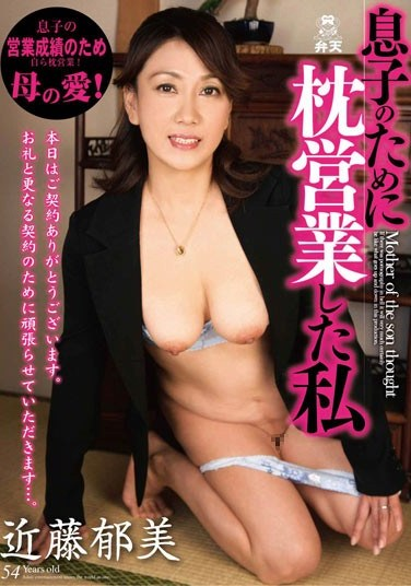 KMDS-20119 Pillow Service For The Sake Of My Son Ikumi Kondo