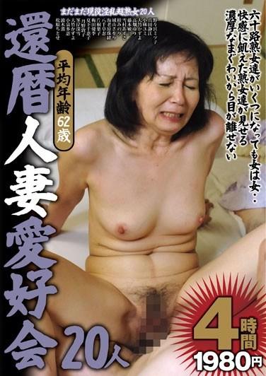 KMDS-20320 60 Something Married Woman Fan Club 20 Ladies 4 Hours