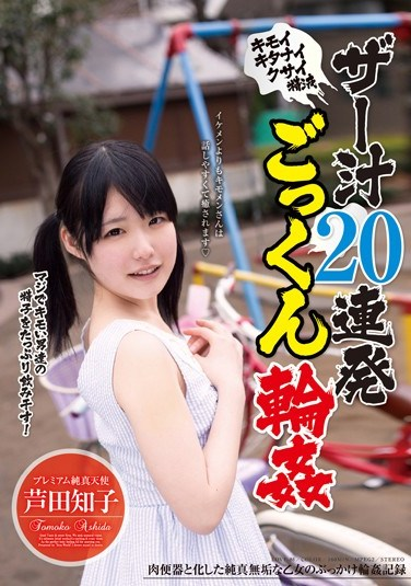 LOVE-86 Gang Bang With 20 Cum Swallowings in a Row Tomoko Ashida