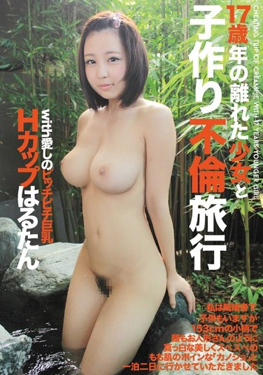 LOVE-222 Adulterous Baby-Making Trip With A Barely Legal Girl Who Is 17 Years Younger Than Me. With My Beloved Harutan, The Girl With The Big, H-Cup Tits