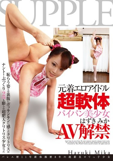 STAR-3044 The Super Limber, Former Non-Nude Erotica Idol. The Beautiful Girl With A Shaved Pussy, Mika Hazuki. Her First Porn