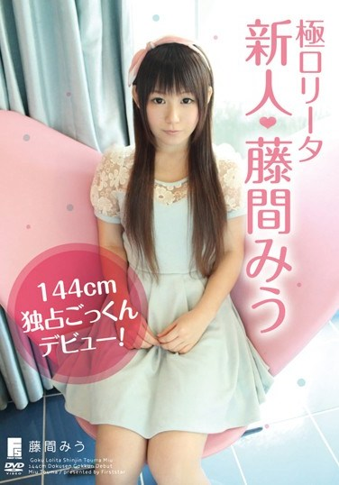 STAR-3115 Ultra Lolicon Fresh Face. Mio Fujima . 144cm Tall Exclusive Cum Swallowing Debut.