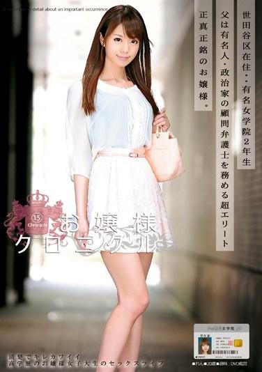 ODFA-041 Little Lady Chronicles 15 Ren Aizawa