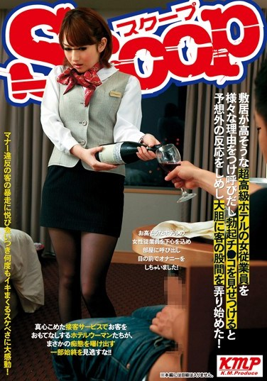 SCOP-109 Female Employee at High-Class, Exclusive Hotel Gets Called In To Discover an Erect Cock, and What Happens Next Nobody Could Expect!