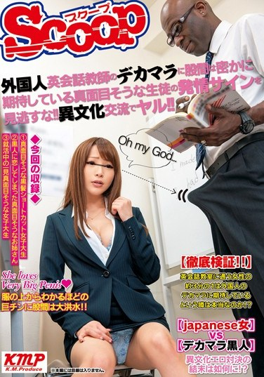 SCOP-191 We Hope The Foreign English Teacher Has A Big Cock, Don't Miss The Signs The Tight-Laced Students Are Giving You! It's Cultural Exchange Time!!