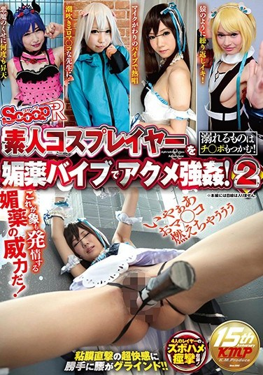 SCPX-233 Amateur Cosplayer Gets Drugged, Rapes, and Cums! 2