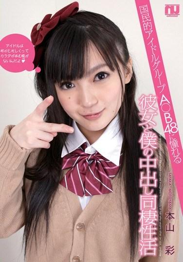 UNCI-001 Pop Idol-Obsessed Girlfriend And My Creampie Sex Life Sayaka Motoyama