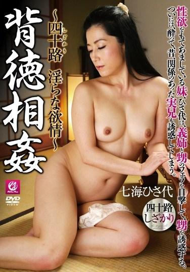 MLW-2105 Immoral Incest MILF's Obscene Lust Hisayo Nanami