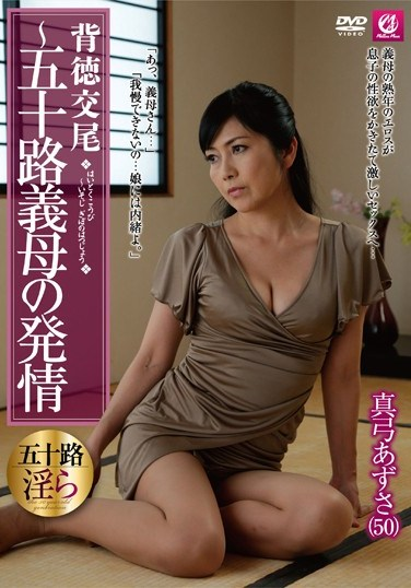MLW-2130 Immoral Sex -The Lust Of A Mother-In-Law In Her 50's Azusa Mayumi
