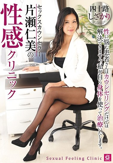MLW-2170 Sex Counselor Hitomi Katase 's Feel-Good Clinic