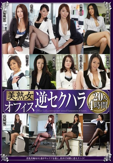 YUM-1006 Beautiful Ladies Sexually Harass At The Office – 20 People In 4 Hours