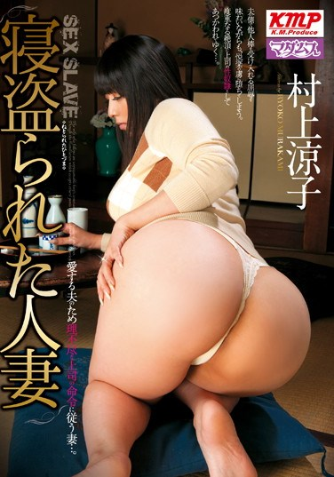 MADA-024 Wives Sleeping Around Ryoko Murakami