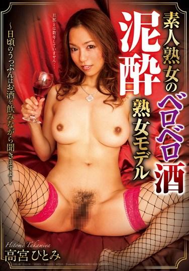 CHE-09 Mature Woman's Kiss Alcohol Drunk Mature Woman Model Hitomi Takamiya