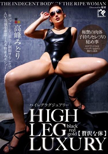 GOR-02 High Legging Luxury. Midori Takamine