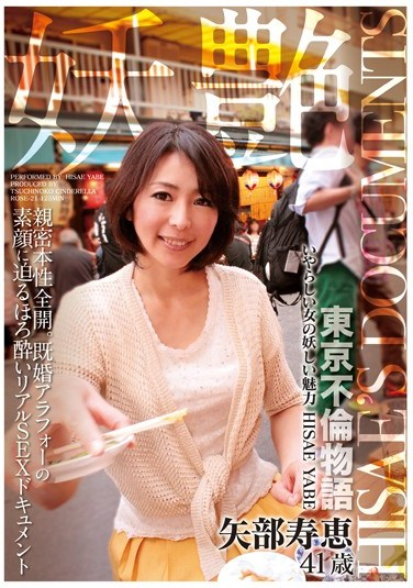 ROSE-21 Bewitching – 41-Year-Old Hisae Yabe The Seductive Allure Of A Sexy Babe HISAE YABE