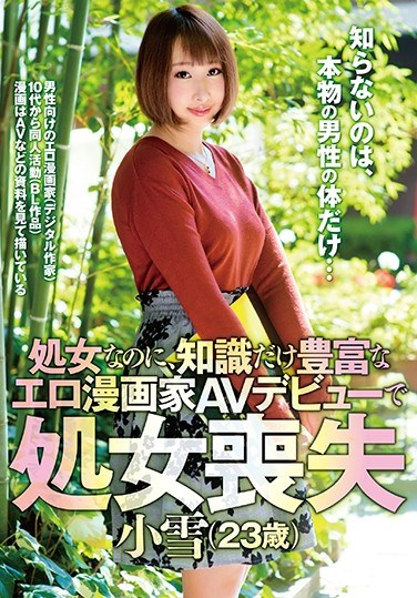 ZEX-338 This Erotic Manga Artist Is A Virgin, But She's Full Of Knowledge She's Getting A Virgin Deflowering In Her AV Debut Koyuki (23 Years Old)