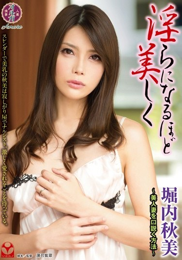 ORG-008 So Hot She Makes Me Horny: How to Seduce a Sultry Married Woman Akemi Horiuchi