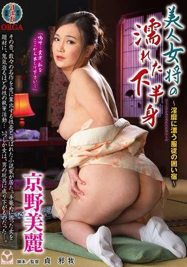 TORG-039 The Beautiful Hostess's Wet Pussy -The Obscene Inn Of Obedience- Mirei Kyono