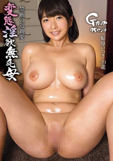 MOT-200 Forbidden Love in the Family: Lustful Perverted Mother Itsuki Ayuhara, 39 Years Old, Shaved Pussy, 95cm G-cup, 94cm Hips