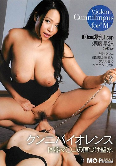 MOPA-010 Cunnilingus Violence – Holy Water From A Deadly Pussy Saki Sudo