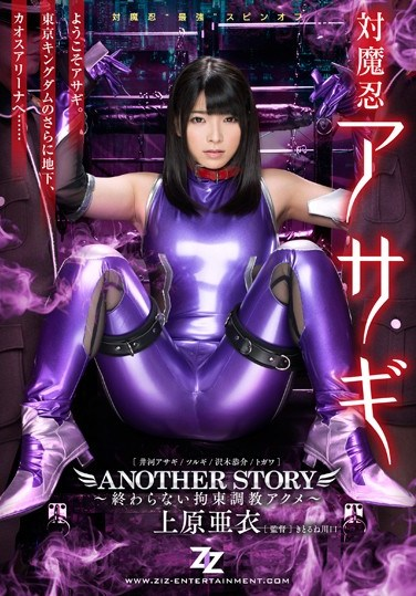 ZIZG-014 Taimanin Asagi ANOTHER STORY ~The Neverending Bondage And Training Acme~ Ai Uehara