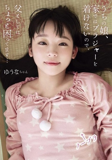 SHIC-055 My Daughter Always Goes Braless At Home, And As A Father, I Must Say I Have A Problem With That… Little Yuna Yuna Himekawa