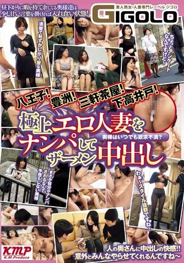 GL-025 Hachioji! Toyosu! Sangenjaya! Shimo-Takaido! We Pick Up The Hottest Wives For Cum Creampies